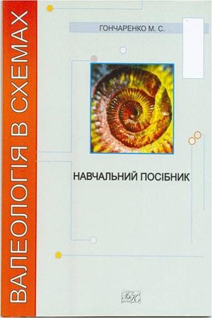 Валеология в схемах/ Гончаренко М.С. – Харків: Бурун Книга, 2005. – 208 с.
