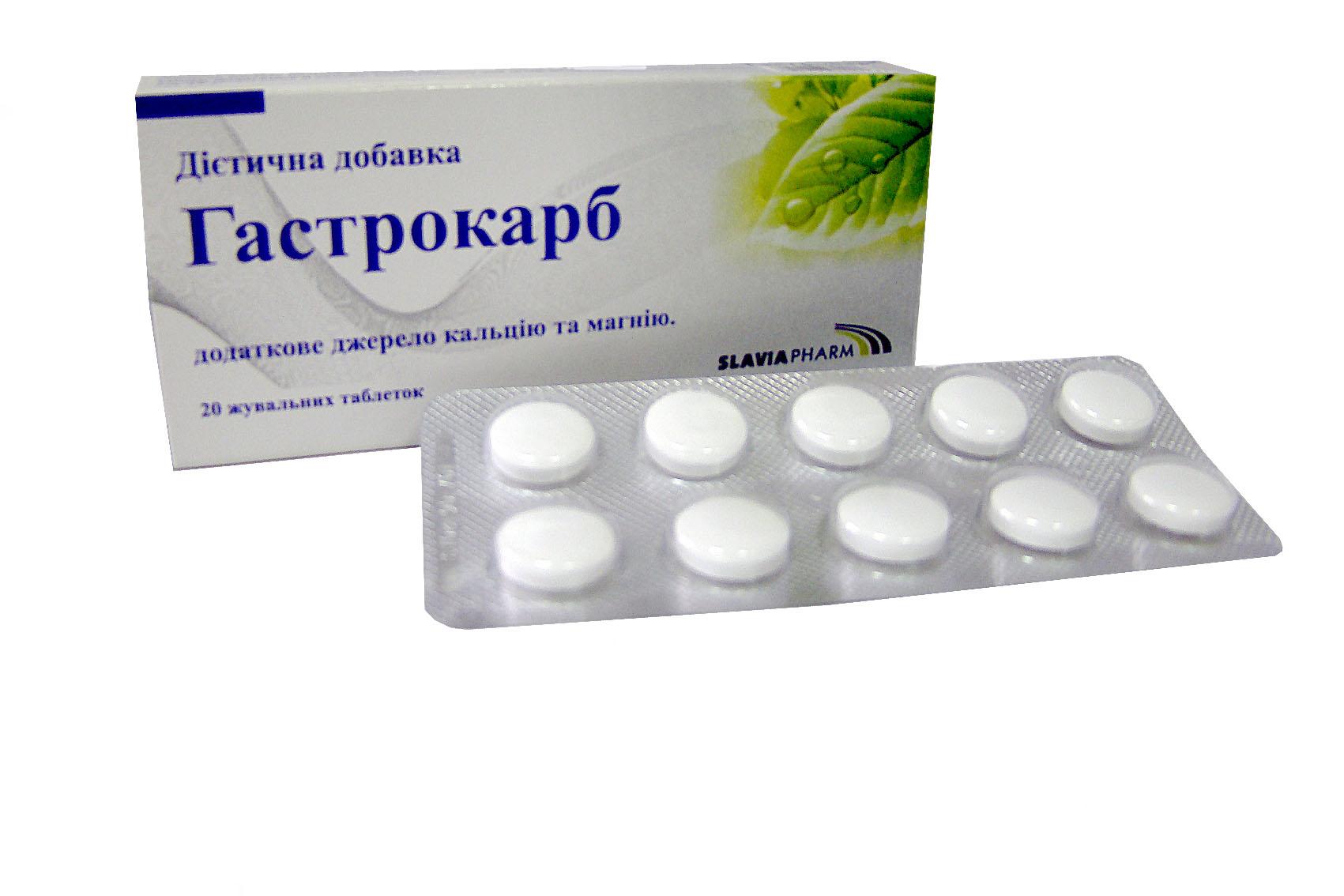 препарат «Гастрокарб»